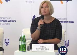 Ирина Геращенко, обмен пленными, ЛНР, ДНР, минские договора
