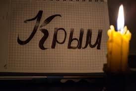 Крым, нет электроэнергии, аннексия, оккупанты, запрещают включать свет по вечерам, политика, общество, Украина, Россия