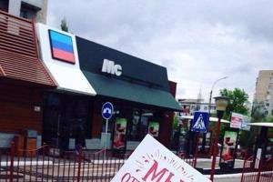 """McDonald's, луганск, """"лнр"""", общество, украина"""
