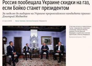 Украина, политика, выборы, бойко, кандидат, россия, встреча, медведев