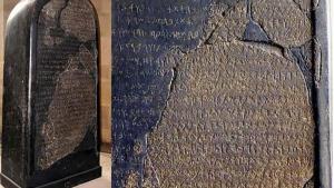 иордания, новости науки, библия, находка, артефакт, фото