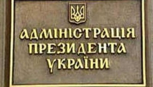 лишение януковича статуса президента, порошенко, кс, ап