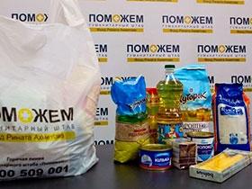 новости украины, новости донбасса, новости донецка, гуманитарка ахметова, фонд помощи рината ахметова
