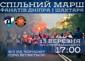 новости украины, новости донецка, днепр, шахтер. марш