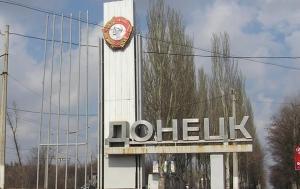 новости Украины, новости Донбасса, новости Донецка, ДНР, АТО, юго-восток Украины, горсовет Донецка