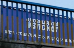 санкции, россия, украина, скандал, политика, выборы, оппоблок