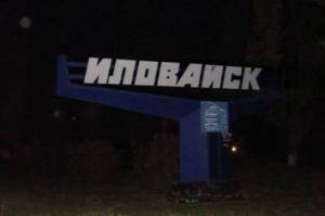батальон донбасс, иловайск, новости донецка, юго-восток украины, ситуация в украине, новости украины