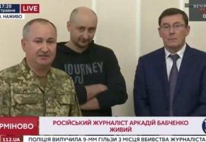 украина, киев, бабченко, грицак, сбу, инсценировка, киллер, убийство, жив