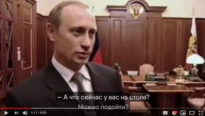 Путин Россия видео впечатление соцсети Медведев Сурков фильм