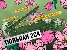 россия, армия рф, рен тв, происшествия, 8 марта, общество, видео