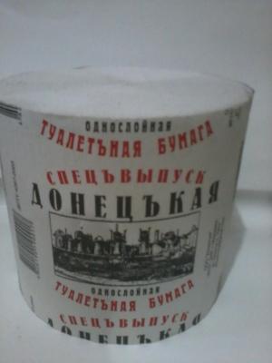 донецк, днр, туалетная бумага