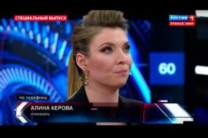 новости, Украина, Крым, Керчь, теракт, Россия-1, 60 минут, Алина Керова, погибшая девушка в эфире, объяснение, Скабеева