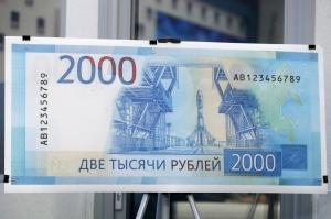 новости России, новые купюры РФ, остров Сахалин
