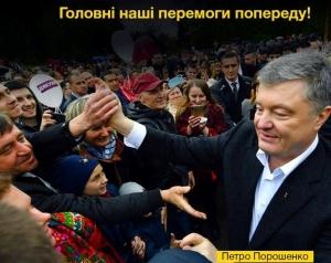Порошенко, Украина, общество, политика, обращение, избиратели