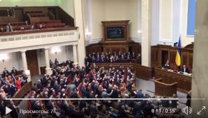 Украина НАТО вступление Верховная Рада Европейский союз изменения Конституции