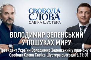 савик шустер, зеленский, украина, зеленский, ток-шоу, трансляция, встреча, нормандская встреча, видео, прямой эфир, онлайн