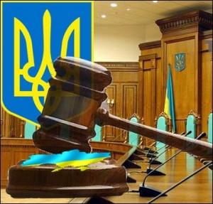 украина, судебные реформы, зу