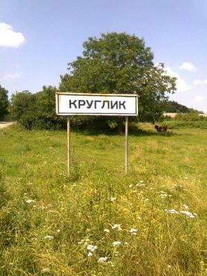 круглик, луганск, село, лнр, юго-восток, армия