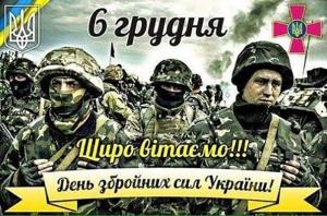 вооруженные силы украины, армия украины, поздравление, петр порошенко, праздник, всу, донбасс