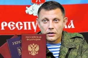 захарченко, днр, политика, общество, донецк, восток украины, паспорт