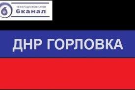 ДНР, Горловка, телеканал, 6, вещание, руководство