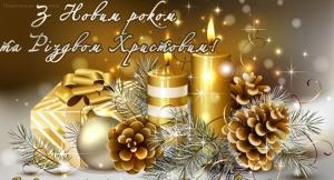 украина, праздники, новый год поздравление, российская агрессия, народ Украины, редакция, Диалог.UA