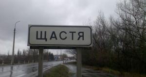 счастье, луганская область, происшествия, лнр, армия украины, донбасс, новости украины, общество