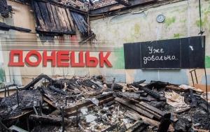 донецк, общество, происшествия, юго-восток украины, донбасс, новости украины, днр, армия украины