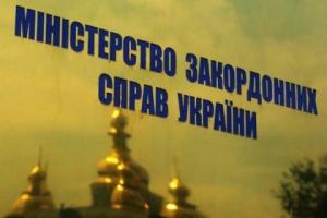 МИД, Украина, ЕС, Россия, вторжение, агрессия
