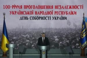 Украина, Петр Порошенко, Закон о реинтеграции, Россия, Агрессор