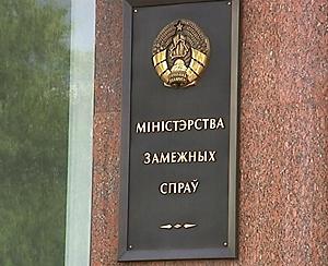 мид беларуси, беларусь, переговоры в минске, политика, киев, украина, лнр, днр, общество, мир в донбассе