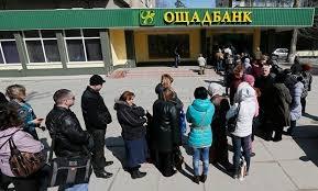Донецк, банкоматы, работа, отделения, ощадбанк, деньги, предприятия
