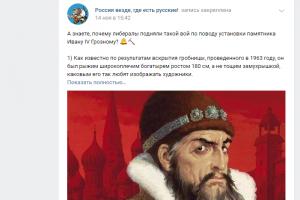 Россия, политика, путин, режим, агрессия, культ Грозного, пропаганда