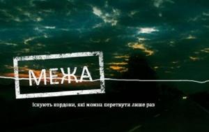 украина, культура, кино, фильм, межа