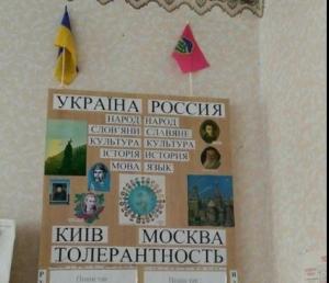 днепропетровская область, школа, скандал, россия, стенд, сепаратизм