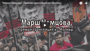 борис немцов, немцов, новости россии, россия, москва, марш немцова, марш памяти немцова, прямая трансляция марша немцова