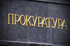 Прокурор, Майдан, Киев, здания, активисты