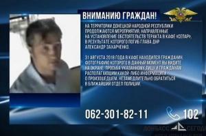 захарченко, убийство, украина, днр, донецк, россия, фсб, скандал, убийца