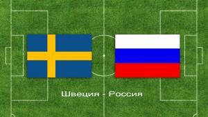 Швеция — Россия где смотреть, футбол, онлайн, сборные, когда начало, турнир, обзор матча, live, сборная по футболу, 20.11.2018
