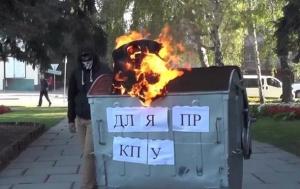 Кременчуг, Правій сектор, мусорній бак