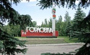 Юго-восток Украины, новости Горловки, АТО, ДНР, Вооруженные силы Украины, Игорь Безлер, ДонОГА