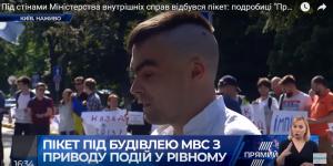 пикет, активисты, МВД, Киев, полиция, Украина, Зеленский, Ровно, задержание