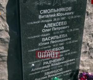 днр, дебальцево, армия россии, ато, фото, террористы, боевики, розыск, донбасс, боевые действия, новости украины