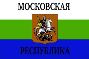 московская народная республика, мнр, российская федерация