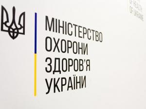 Украина, Петренко, Супрун, Кабмин, Минздрав.