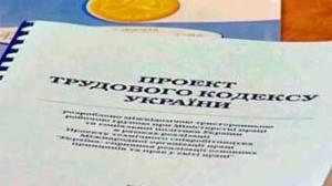 ВР, новости Украины, политика, трудовой кодекс