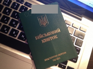 Луганск, ЛНР, военные билеты, граждане