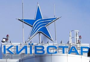 Донбасс, Киевстар, чернышев