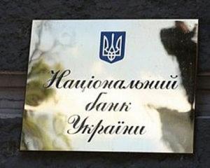 Украина, новости, бизнес, экономика, ПриватБанк, Коломойский, общество, политика, НБУ