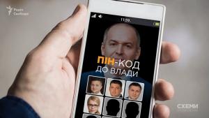 Украина, Политика, Пинчук, Зеленский, Аваков, Гройсман, Встречи.